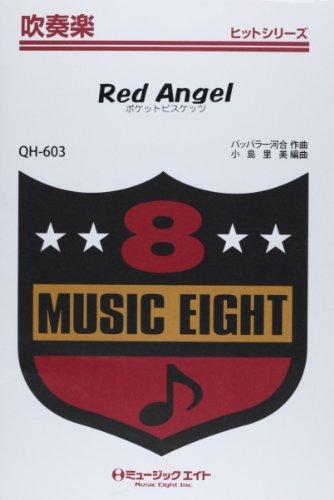 QH603 红色天使 (按需)