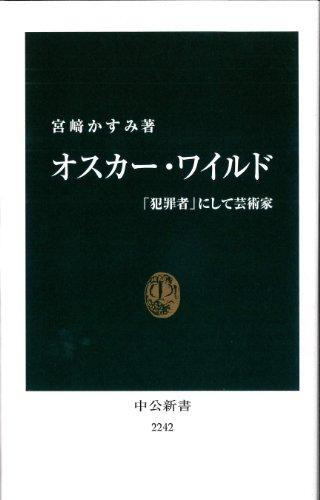 オスカー・ワイルド - 「犯罪者」にして芸術家 (中公新書)