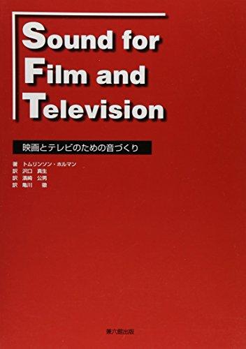 Sound for film and television―映画とテレビのための音づくり