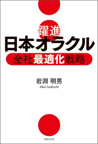 躍進 日本オラクル 全社最適化戦略