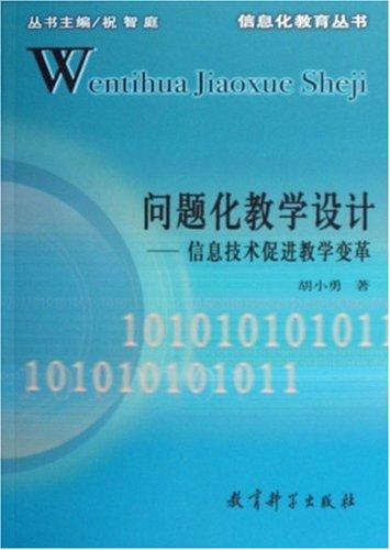 问题化教学设计--信息技术促进教学变革/信息化教育丛书(胡小勇)封面