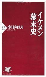 イケメン幕末史 (PHP新書 677)