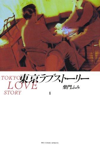 東京ラブストーリー(1): 1 (ビッグコミックス)