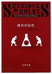緋色の研究 (新潮文庫)