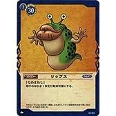 ドラゴンクエストTCG 《リップス》 DQ02-004C 第2弾-進化の秘法編- シングルカード