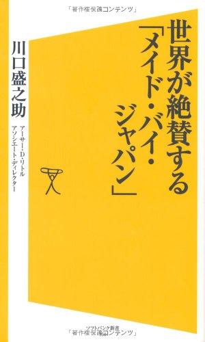 世界が絶賛する「メイド・バイ・ジャパン」 (ソフトバンク新書)