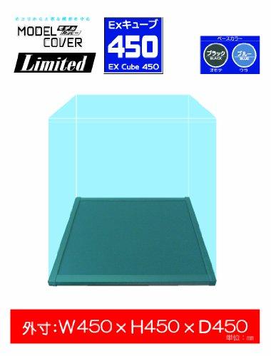 モデルカバーリミテッド Ex cube 450