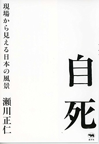 自死: 現場から見える日本の風景