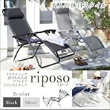 IKEA・ニトリ好きに。リクライニング折りたたみ式アウトドアリラックスチェア【riposo】リポーゾ | ブラック