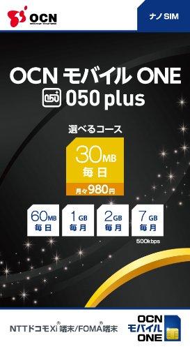 NTTコミュニケーションズ OCN モバイル ONE 050 plusセット SIMパッケージ ナノSIM T0003818