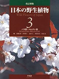 改訂新版 日本の野生植物: ソテ...