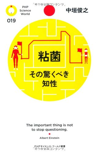 粘菌 その驚くべき知性 (PHPサイエンス・ワールド新書)