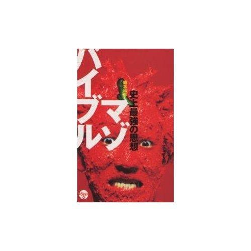 マゾバイブル―史上最強の思想 (\800本 (3))