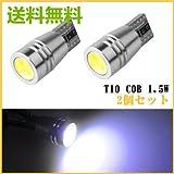 T10 LED バルブ ウエッジ球 ハイパワー1.5W キャンセラー内蔵 ポジションランプ ルームランプ ライセンスランプ PCB基盤ベース 2個セット クールホワイト
