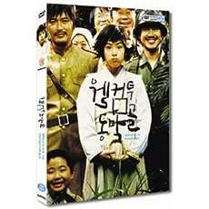 (期限限定割引/アウターケースなし)韓国映画 チョン・ジェヨン、シン・ハギュン主演「ウェルカム・トゥ・トンマッコル」DVD(2DISC)