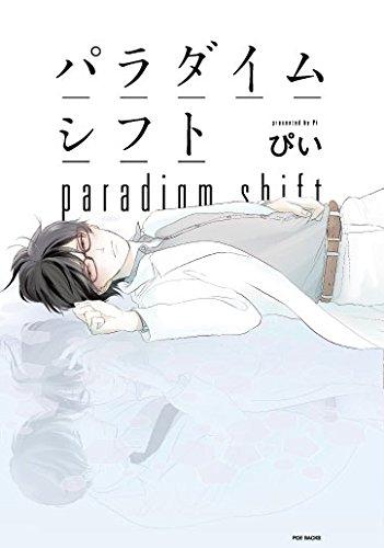 パラダイムシフト (オメガバース プロジェクト コミックス)