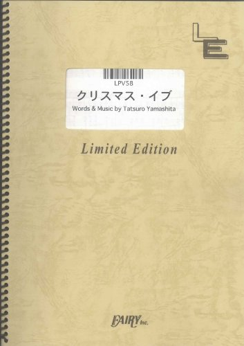 ピアノ&ヴォーカル クリスマス・イブ/山下達郎 (LPV58)[オンデマンド楽譜]