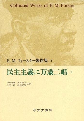 民主主義に万歳二唱〈1〉 (E・M・フォースター著作集 11)