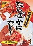 たらばにカレー中辛 (箱入) 北海道厚岸郡 【北海道から九州まで全国ご当地カレー】