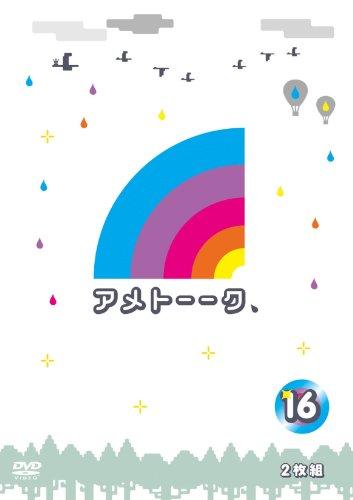アメトーーク! DVD 16