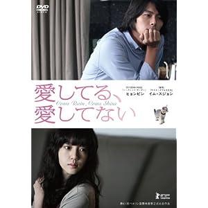 愛してる、愛してない [DVD]