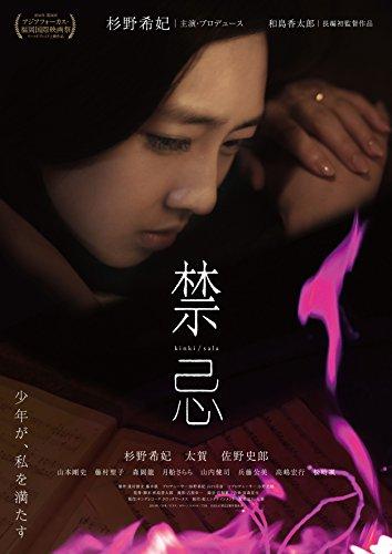 禁忌[DVD]