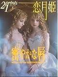 prints21  季刊プリンツ21 2005 冬 恋月姫 密やかな唇