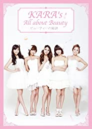 KARA's All about Beauty(仮) [DVD]