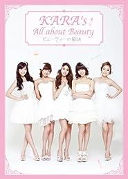 KARA's All about Beauty(仮) [DVD]