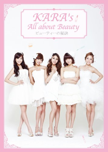 KARA's All about Beauty [DVD]