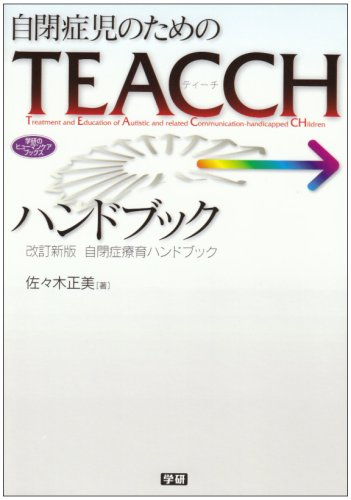 自閉症児のためのTEACCHハンドブック―自閉症療育ハンドブック