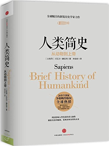 -sapiens-a-brief-history-of-humankindchinese-edition