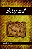 img - for Aurat Mard Ka Rishta book / textbook / text book