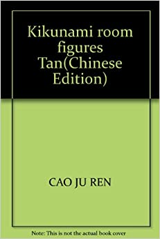 Kikunami room figures Tan: CAO JU REN: 9787108027139: Amazon.com