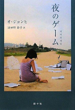 夜のゲーム (アジア文学館)