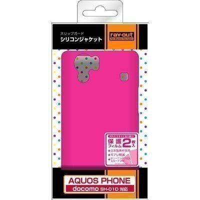 レイ・アウト docomo AQUOS PHONE SH-01D用スリップガードシリコン/ラズベリー RT-SH01DC2/P