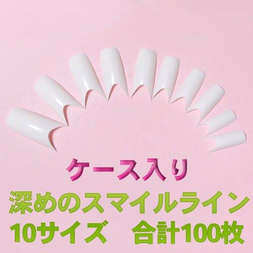 ネイルチップ フレンチ 深めのスマイルライン 10サイズ100枚ケース入 つけ爪付け爪