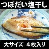 つぼだい塩干し(4枚入り) あっさり上品な塩味で、人気急上昇中↑