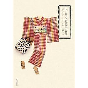 大正ロマン着物女子服装帖—ポニア式コーディネート術