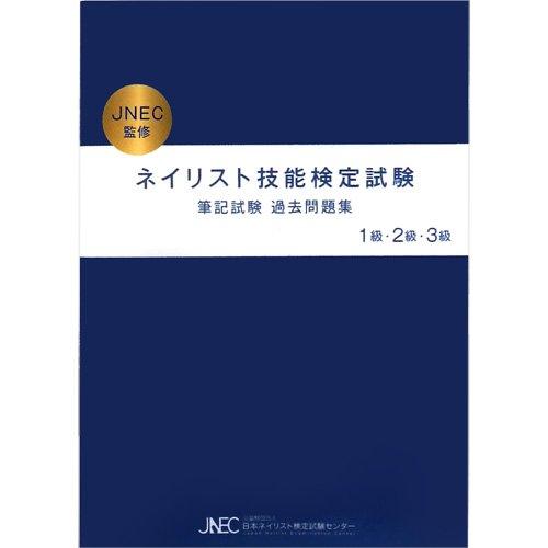 書籍JNEC ネイリスト技能検定試験 筆記試験過去問題集