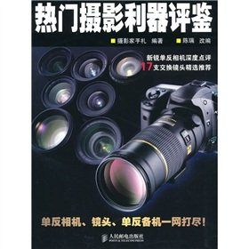 Popular Photography tool evaluation (paperback)