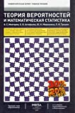 img - for Teoriya veroyatnostey i matematicheskaya statistika book / textbook / text book