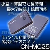 自宅・職場で証拠撮り モバイル充電器偽装型ビデオカメラ 小型薄型でMAX7時間録画可能【CN-MC25】