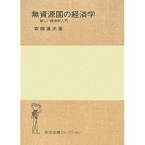 無資源国の経済学—新しい経済学入門 (岩波全書セレクション)