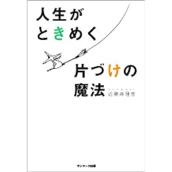 人生がときめく片づけの魔法 [Kindle版]