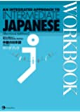 AN INTEGRATED APPROACH TO INTERMEDIATE JAPANESE WORKBOOK [Revised Edition] 中級の日本語 ワークブック【改訂版】