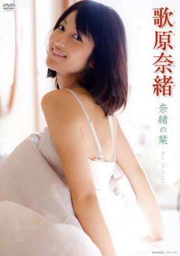 歌原奈緒 奈緒の栞 [DVD]