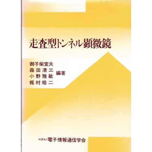 Scanning Tunneling Microscope (1993) Isbn: 4885521157 [Japanese Import]