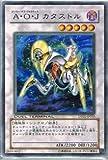 遊戯王カード 【 A・O・J カタストル 】 DT01-JP035-R 《デュエルターミナル-シンクロ覚醒》