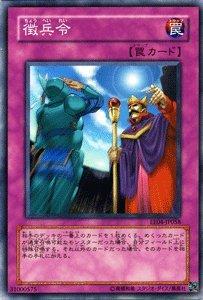 【遊戯王カード】 徴兵令 EE4-JP058-N